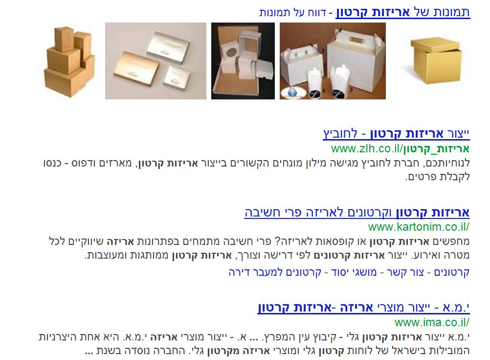 קידום אתרים לעסקים - דוגמא לתמונות של אריזות קרטון